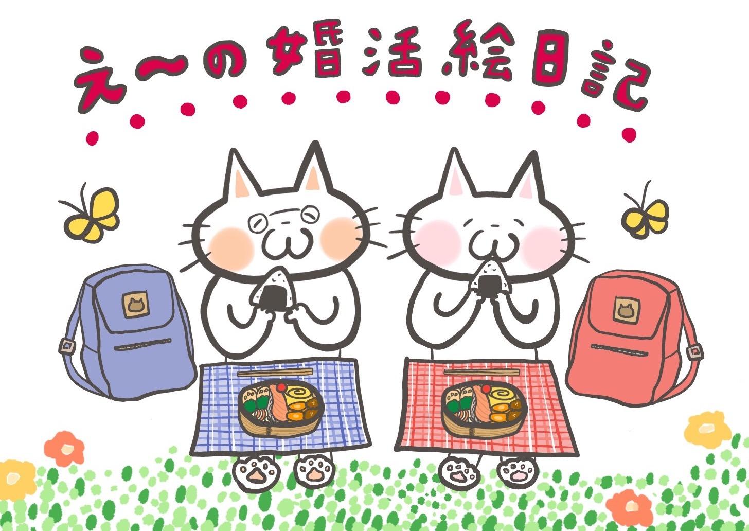 えーの婚活絵日記